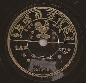 Zhou Xuan (周璇) – The flower on my chest (襟上一朵花) on 78 rpmrecord