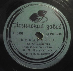 A Russian version of La Cucaracha (Кукарачча) on 78 rpm record