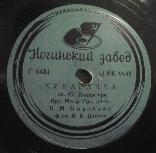 Klavdiya Novikova (Клавдия Михайловна Новикова) – La Cucaracha (Кукарачча)