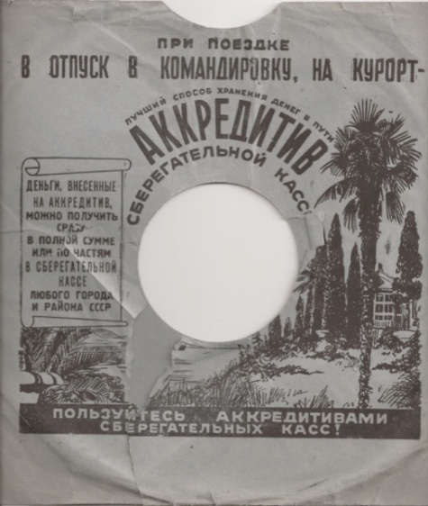 Record's sleeve