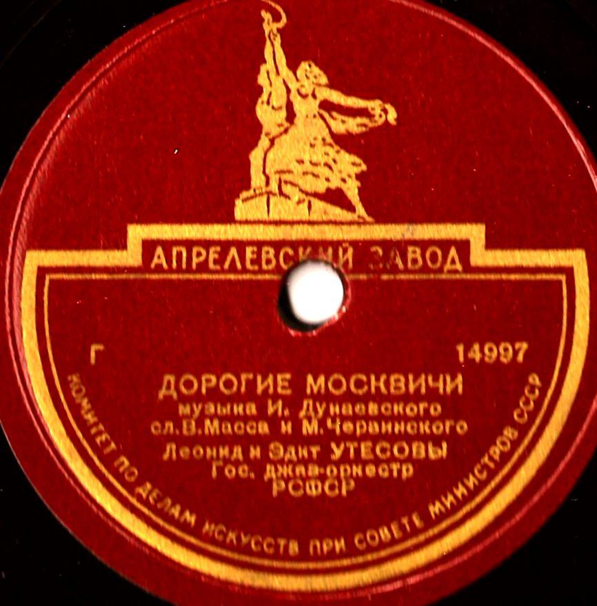 Leonid Utesov - My dear Muscovites