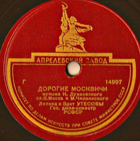 Leonid Utesov (Леонид Утёсов) - My dear Muscovites (Дорогие мои москвичи)