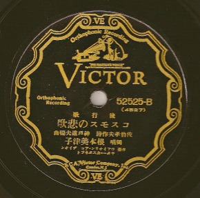 Cosmos Elegy (コスモスの悲歌) A mysterious Japanese waltz on 78 rpm record
