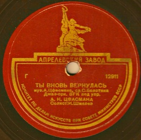 The Golden Age of Soviet Jazz (2/2) : Alexander Tsfasman (Александр Цфасман) on 78 rpm record