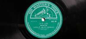 From Alger to Antananarivo – A selection of 78rpm records from Africa